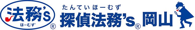 探偵法務's 岡山
